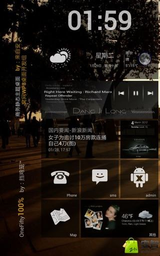 wp8桌面-安卓市场-android